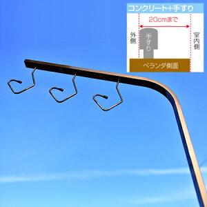 組立 ベランダ 物干し 手すり 送料無料 ベランダ手摺固定物干し台 ブロンズ色+取り付け金具付(4つ穴6枚特長ボルト) 左右2本1台分セット おしゃれな 物干しスタンド ものほし【日本製・