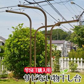物干し竿2本以上を同時購入が必要:セット価格 アルミ物干し台 EB−H ブロンズ色 +プラスチックカバー付きコンクリベース付き おしゃれ (使いやすいワイドタイプ) 【日本製・国内自社工場製造】