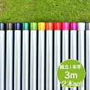 物干し竿 3m 物干し竿 組み立て式 1本竿 サビない アルミ物干し 32パイ 長さ 3m シルバ色 2本 キャップの色が選べる …