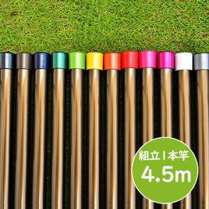 物干し竿 組み立て式 1本竿 4.5m サビない アルミ物干し 32パイ 長さ 4.5m ブロンズ色 キャップの色が選べる 屋外 屋内 ベランダに最適な ものほし竿 洗濯ざお【保証付】【日本製】