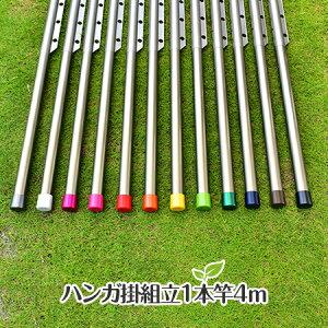 ハンガー掛け付き 4mと長くても丈夫な 組立て式の1本物の物干し竿 サビない アルミ物干し 太さ32パイ×4mシャンパンゴールド色 キャップの色が選べる 屋外 屋内 ベランダに最適な ものほし竿