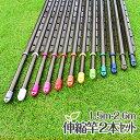 伸縮竿2本セット 伸び縮みするハンガー掛け付伸縮竿(1.5Mから2.6mまで伸びる ブロンズ色) 便利な物干し竿 サビない…
