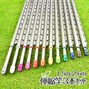 伸縮竿3本セット 伸び縮みするハンガー掛け付伸縮竿 (1.5Mから2.6mまで伸びる 伸縮物干し竿 シャンパンゴールド色)…