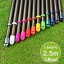 組み立て式 伸縮竿 物干し竿3本 (長さ:1.6mから2.5mまで伸びる)ブロンズ色 錆びない強いアルミ物干し竿 キャップの…
