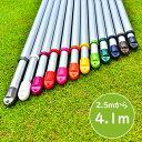 組み立て式 高剛性伸縮竿 錆びない物干し竿 (長さ:2.5mから4.1mまで伸びる)シルバー色 ベランダ キャップの色が選…