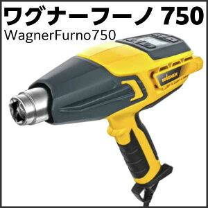 ワグナー ヒートガン フーノ750 <WAGNER FURNO 750>専用ケース付き