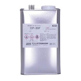 オート化学工業 防水材用FRP用プライマー OP-55F 2L