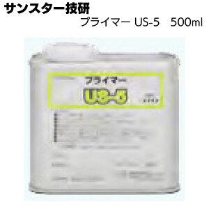 サンスター プライマー US-5 500ml【メーカー取寄せ後発送3日〜】