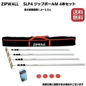 【送料無料】ZIPWALL SLP4 ジップポールM 4本セット 収納バッグ付