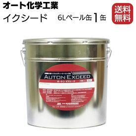 【送料無料】オートン イクシード 6L×1缶 オート化学工業 窯業系ポリウレタンシーリング材