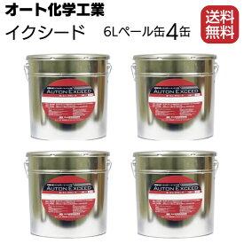 【送料無料】オートン イクシード 6L×4缶 オート化学工業 窯業系ポリウレタンシーリング材