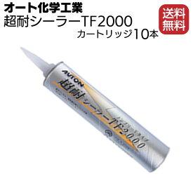 オートン超耐シーラーTF2000 320ml×10本【送料無料】
