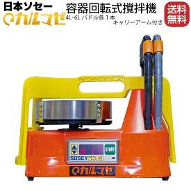 日本ソセー工業 カルマゼ(KARUMAZE) 【パドル4L・6L各1本、キャリーアーム1本付】<シーリング材専用容器回転式撹拌機> 【送料無料】