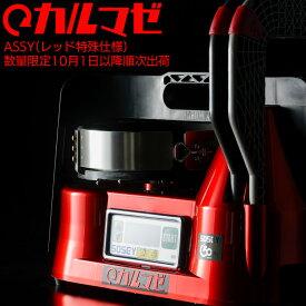 【限定モデル】日本ソセー工業 カルマゼASSY(レッド特殊仕様)【パドル4L・6L各1本、キャリーアーム1本付】【送料無料】