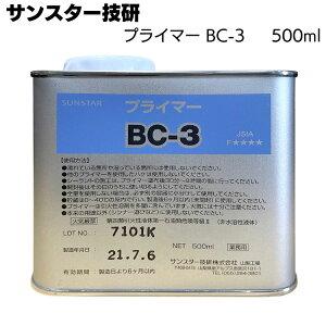 サンスター プライマー BC-3 500ml