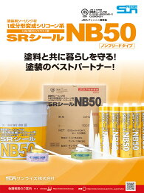 サンライズ SRシールNB50 <シロ> 1缶(6L)
