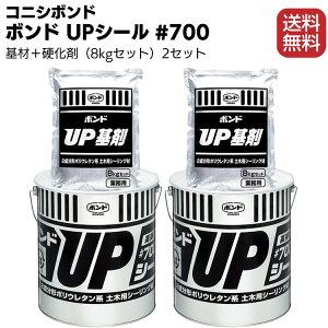 コニシ ボンド UPシール#700 グレー 8kg×2セット 【送料無料】