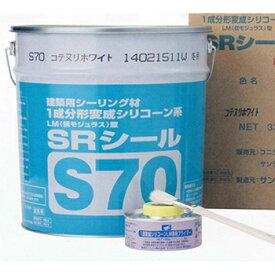 サンライズ SRシールS70 6L 1缶