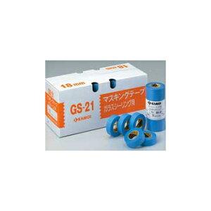 カモ井 マスキングテープ GS-21 ガラスシーリング用 21mm×18m 小箱60巻