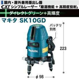マキタ レーザー屋内・屋外兼用墨出し器 SK10GD