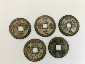 中国 清 古銭 実物 5個セット 本物 邪気払い 財布の中に入れて 金運アップ 風水 お守り 開運 教材 子供 歴史 資料