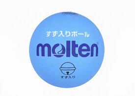 ゴールボール 体験用 すず入り ボール 鈴 体験 モルテン MOLTEN 視覚障害者 東京2020 パラリンピック 正式種目 体験授業 鈴3個入り オリンピック おうち時間 うち活 ステイホーム 暇 暇つぶし 大人 子ども