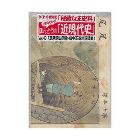 だからわかる40 「足尾銅山図絵・田中正造川筋調査」