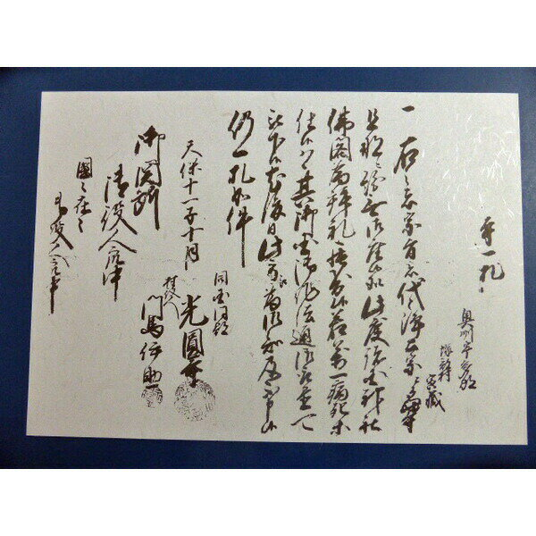 江戸時代の旅行許可書 往来手形(レプリカ)◆