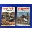 世界画報大東亜戦争号・欧州大戦号 2冊セット b6−6