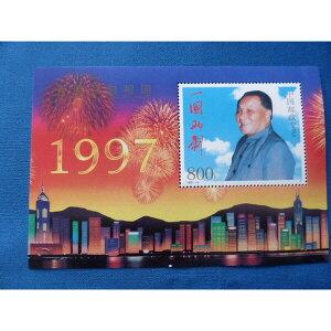 香港返還記念切手 1997年中国