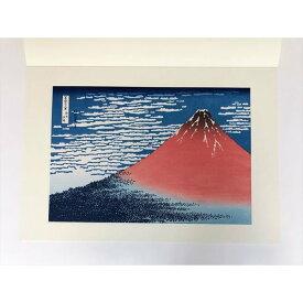 浮世絵木版画 凱風快晴 赤富士 サイズ 約27×39.2(葛飾北斎 富嶽三十六景)竹笹堂 復刻版浮世絵