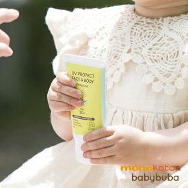 ベビー UVサンプロテクト フェイス&ボディ 《SPF50+》ベビーブーバ babybuba 赤ちゃん・ベビーに0歳児から使える 外出時対策に UVクリーム 天然ハーブ ;