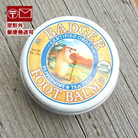 バジャー バーム フットバーム (FOOT BALM) 21g 【定形外郵便発送可】;