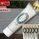 ボディクレイ ねんどのハミガキ 100g×4本 モンモリロナイト 歯磨き;【送料無料】