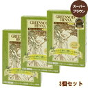 グリーンノート ヘナ スーパーブラウン100g× 3箱セット 毛染め 白髪染め ;