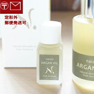 ナイアード アルガンオイル 7ml ガラス瓶;モロッコアルガンオイル 美容オイル 【定形外郵便送料無料】;