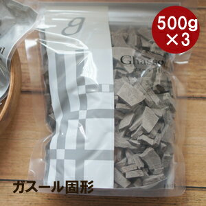 ナイアード ガスール 固形 500g×3袋 クレイパック 【送料無料】;