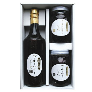 【送料無料】【国産】山形産 ブルーベリージュース 果汁100% 720ml×1本 ブルーベリージャム550g×2セット;贈答