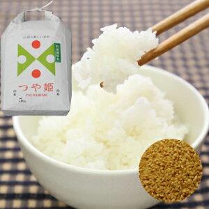 令和1年度 新米 減農薬 特別栽培米 山形産つや姫 玄米5kg 【送料無料】;