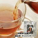 【国産】黒豆茶 1kg ティーバッグ 業務用 国産 兵庫県 丹波産 (10g×100袋) 黒豆茶粉末【送料無料】【訳あり】わけあり ;