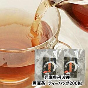 黒豆茶 業務用 丹波産 黒豆茶 2kg(10g×200袋)ティーバッグ 黒豆茶粉末【訳あり】わけあり!【送料無料】国産 兵庫県丹波;