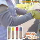 和紙の軽やかUVアームカバー UVカット 日焼け対策 おしゃれ UV手袋 母の日 敬老の日 ギフト プレゼント 指が通せる…