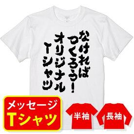 送料無料 オリジナルメッセージ tシャツ【なければつくろう!オリジナルtシャツ】メッセージtシャツ プレゼント 記念品 ギフト サークル クラス ユニフォーム 親子ペア メンズ レディース キッズ