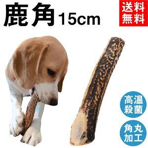 【 15cm 中型犬 】鹿の角 犬 おもちゃ 無添加 おやつ エゾジカ 国産 鹿 角 ガム デンタルケア monolife