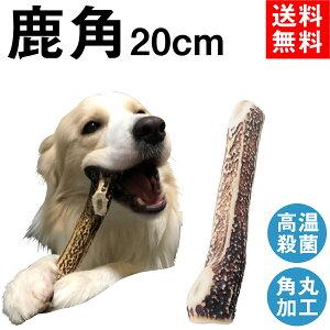 【 20cm 大型犬 】鹿の角 犬 おもちゃ 無添加 おやつ エゾジカ 国産 鹿 角 ガム デンタルケア monolife
