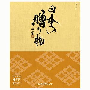 カタログギフト 日本の贈り物 橙4800円コースギフト 内祝い 出産祝い お礼 結婚内祝い ラッピング包装紙無料 熨斗 外のしのみ対応(内のし対応不可)