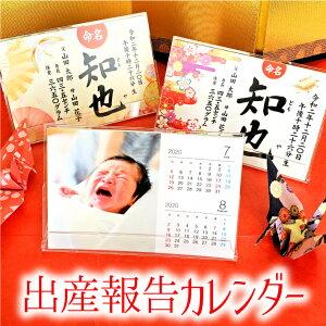【LINEで簡単!】出産報告 写真入り 卓上カレンダー 1個 2021 命名書 命名紙 命名 写真 プレゼント ギフト 誕生 出産内祝い 出産 内祝い お返し 内祝 孫 赤ちゃん お祝い 子ども 記念 男の子 女