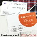 名刺 印刷 カラー 【50枚】 4色 CMYK オリジナル デザイン 制作 入力 作成 新規 お試し ビジネス 挨拶 営業 個人 少部…