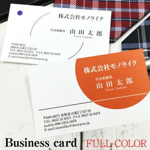 【イメージ確認あり! 何度でも修正Ok!】50枚 シンプル カラー 名刺 印刷 オリジナル デザイン 両面 両面印刷 制作 作成 お試し ビジネス 営業 個人 少部数 お急ぎ 片面 プリント 個性 送料無料
