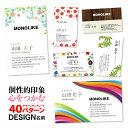 【イメージ確認あり! 何度でも修正Ok!】 100枚 デザイン カラー 名刺 片面 印刷 作成 制作 オリジナル ビジネス 営業 …